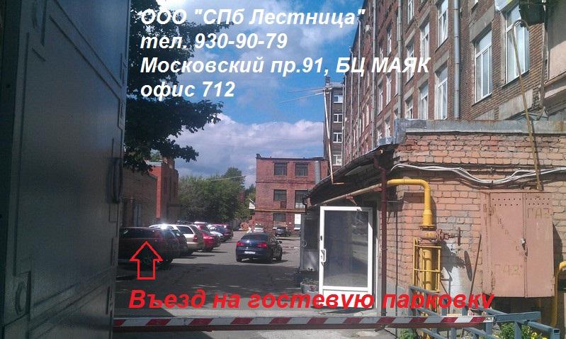 бц маяк московский 91 лестницы